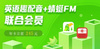 英语趣配音App携手蜻蜓FM推出联合会员,年卡立省245元