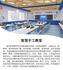 手工教室-智慧教室-录播室-图书馆-创客空间-展厅展馆-智慧幼儿园-设计-装修-集成一体化建设方案