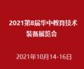 2021第8届华中教育技术装备展览会<span>2021年10月14-16日</span>