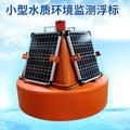 小型浮标水质站、小型水质浮标站、水质监测站
