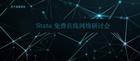 友万直播课堂  Stata功效,精度和样本量分析在线免费网络研讨会