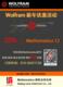 福利购 | Mathematica 新年大促 ,优惠多多!