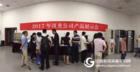 北京汉龙实业有限公司产品展示会