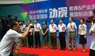 北京欧雷赴吉林参加2010中国长春东北亚国际动漫教育与产业发展研讨会创意