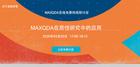 【友万直播课堂】2020年4月免费在线研讨会:MAXQDA在质性研究中的应用