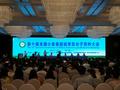 英馳科技受邀參加第十屆全國小麥基因組學及分子育種大會