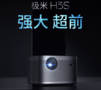 产品品质全新升级,极米投影仪H3S成为用户青睐之选