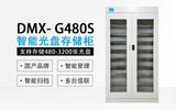 迪美视DMX-G480S智能光盘柜  国产品牌 光盘智能归档存储柜 支持多台级联 智能软件统一管理
