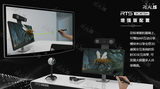 全息3D交互式/VR教学系统