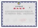 外國語大學結業證書