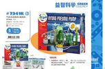臺灣智高氣壓水動力鼓風機玩具原裝進口gigo益智玩具科學實驗7341