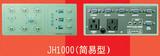 jh-1000(簡易型)