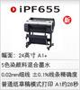 佳能繪圖儀IPF655