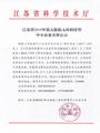 喜讯:我司拟入库江苏省2019年第五批科技型中小企业名单!!
