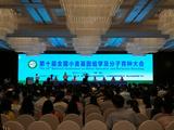 英驰科技受邀参加第十届全国小麦基因组学及分子育种大会