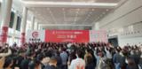 八爪鱼教育展位首日人气爆棚!第78届中国教育装备展重庆今日开幕