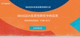 【友萬直播課堂】2020年4月免費在線研討會:MAXQDA在質性研究中的應用