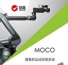北京欧雷品牌  实验室设备  MOCO影视摄像机运动控制系统
