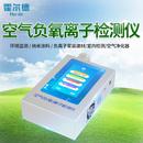 空气环境负氧离子在线监测仪