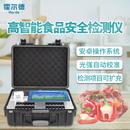 多功能食品安全快速筛检系统
