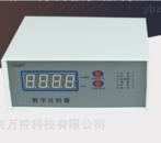 智能型数字计时器