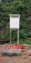 湿地生态环境监测站+湿地生态监测站+水文湿地气象监测系统