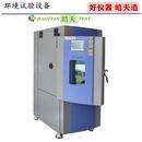 节能可程序高低温恒温恒温试验箱 缺温保护