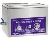 KQ-250V单频单槽式超声波清洗器