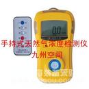 北京天然气浓度检测仪销售
