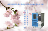 非线性高低温冲击箱满足标准GJB150.3