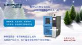 上海☆L系列高低温试验箱☆林频8月促销季