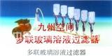 供应多联玻璃溶液过滤器生产