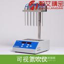 可视氮吹仪,水浴氮吹仪,干式可视氮吹仪,微孔板氮吹仪