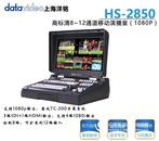 洋铭HS-2850 HD/SD 8-12通道便携式移动演播室