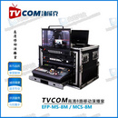 TVCOM汤威克移动演播室箱载导播台EFP-MS-8M高清切换台MCS-8M