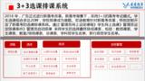 宏途北京pk10排课易智能选排课系统-走班教学软件