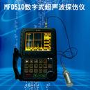 MFD510数字式高亮屏超声波探伤仪