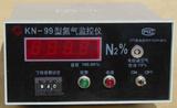 KN-99型氮气监控仪