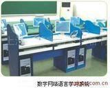 BP2008型数字网络语言学习系统