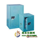 4加仑蓝色安全柜