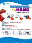 奥豪斯电化学产品暑期大促销,买就送ST310或ST320电极一根