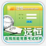 《在线技能竞赛考试系统》