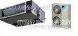 大金分體商用空調(天花板嵌入導管內藏式)