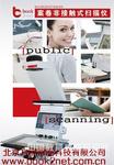 全自动扫描仪案卷非接触式扫描系统