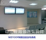 WISTOOP网络信息发布系统