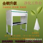 【促销】全钢材质 2FD 超净工作台 双人单面 垂直流 净化工作台