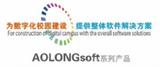 奥龙实验室综合管理信息平台