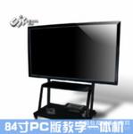84寸红外屏电视电脑教学一体机交互式电子白板教学一体机生产厂家