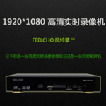 FEELCHO风铃草全高清HDMI实时定时硬盘录像机可录电视可转录光盘