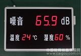 供应温湿度噪声显示仪/温湿度噪声显示屏
